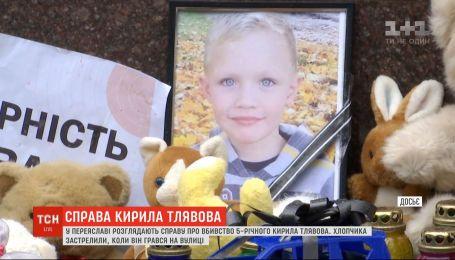 В Переяславе рассматривают дело об убийстве 5-летнего мальчика, которое произошло почти год назад