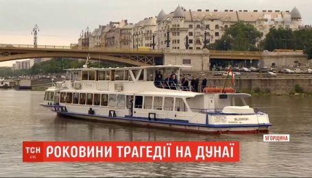 Год со дня страшной трагедии на Дунае: Венгрия чтит погибших туристов в результате аварии судов