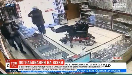 Отчаянное ограбление: в Бразилии мужчина с инвалидностью пытался украсть ценные часы