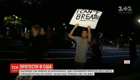 У Міннеаполісі Нацгвардія США втихомирює протести через смерть афроамериканця