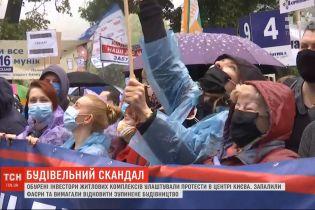 У центрі Києва обурені інвестори житлових комплексів влаштували протести