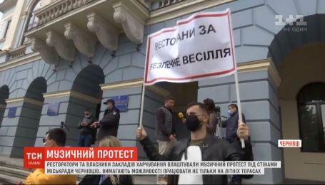 Под стенами горсовета рестораторы Черновцов устроили протест с танцами