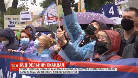В центре Киева возмущенные инвесторы жилых комплексов устроили протесты