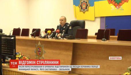 После стрельбы в Броварах отстранили от должности руководителя полиции Винницкой области