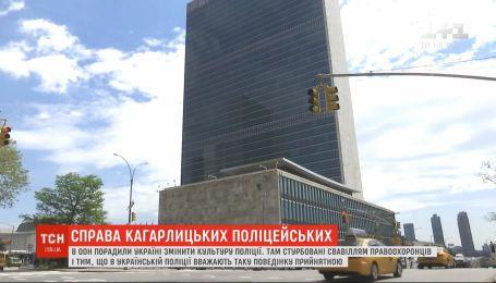 Реакція на зґвалтування у Кагарлику: ООН порадила Україні змінити культуру поліції
