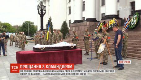 На Донбасі попрощалися з командиром першої окремої танкової бригади Юрієм Межаковим