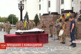 На Донбассе попрощались с командиром первой отдельной танковой бригады Юрием Межаковым