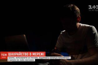 Як шахраї за ґратами обдурюють покупців популярного в Україні онлайн-магазину