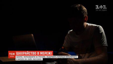 Как мошенники за решеткой обманывают покупателей популярного в Украине онлайн-магазина