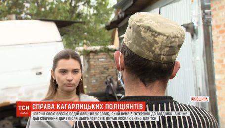 Эксклюзив ТСН с Кагарлыка: свою версию событий рассказал человек, который привез потерпевшую в отделение