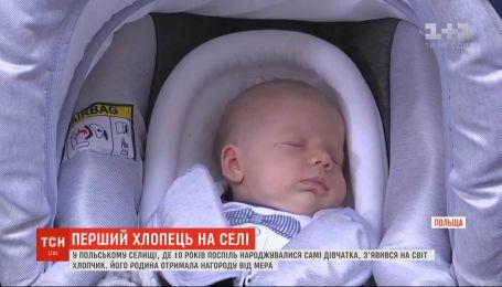 В польском селе впервые за 10 лет родился мальчик