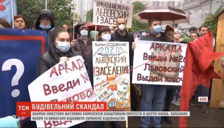 """Возмущенные инвесторы ЖК устроили протесты в центре Киева из-за квартир от банка """"Аркада"""""""