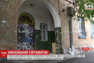 Вспышка коронавируса в общежитии Киева: жители самоизоляции не придерживаются