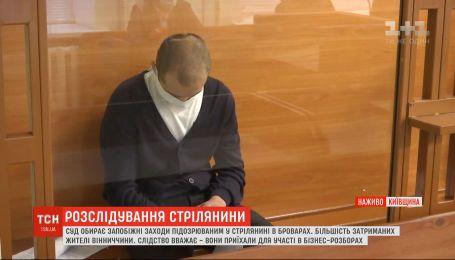 Суд над участниками перестрелки: в Броварах слушают дела задержанных мужчин
