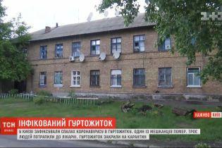 Спалах коронавірусу у київському гуртожитку – один мешканець помер, троє у лікарні
