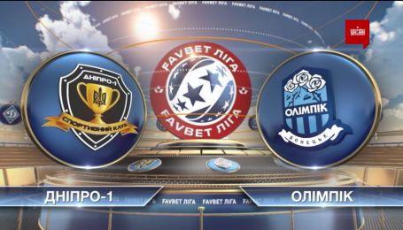 ЧУ 2019/2020 – Дніпро-1 – Олімпік – 3:1