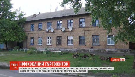 Вспышка коронавируса в киевском общежитии - один житель умер, трое в больнице