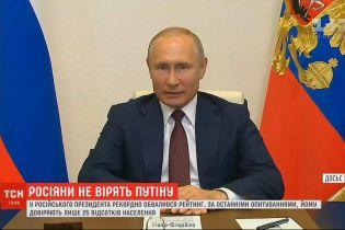 Не вірять Путіну: у російського президента рекордно обвалився рейтинг