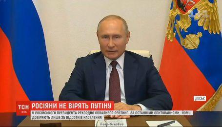 Не верят Путину: у российского президента рекордно обвалился рейтинг