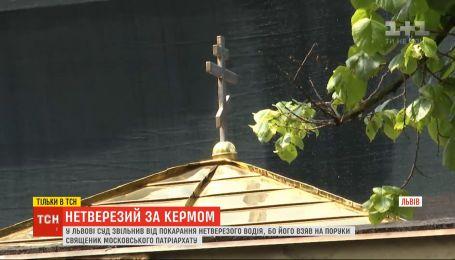 Во Львове суд отпустил нетрезвого водителя священнику на поручительство