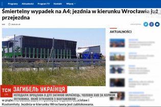 Смертельная автотроща: в Польше недалеко Вроцлава в ДТП погиб 41-летний украинец