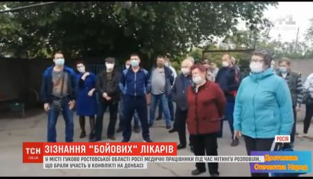 Російські лікарі на камеру визнали, що брали участь у бойових діях на сході України