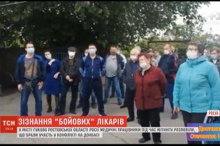 Российские врачи на камеру признали, что участвовали в боевых действиях на востоке Украины