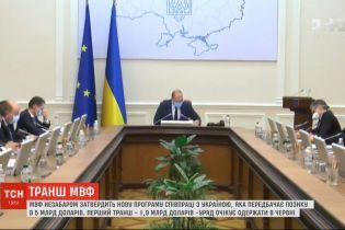 МВФ утвердит первый транш новой программы с Украиной в ближайшее время