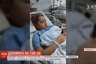 Помощь ТСН: родители 14-летней Виктории просят помочь оплатить лечение дочери