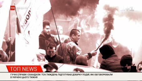 Гучні справи і скандали: добірка подій, які обговорювали в Україні цього тижня