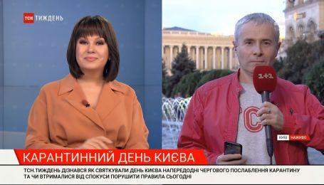 Как праздновали День Киева накануне очередного ослабления карантина - узнавал ТСН.Тиждень