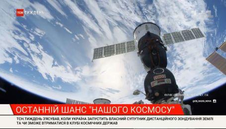 Когда Украина запустит собственный спутник дистанционного зондирования Земли - выяснял ТСН.Тиждень