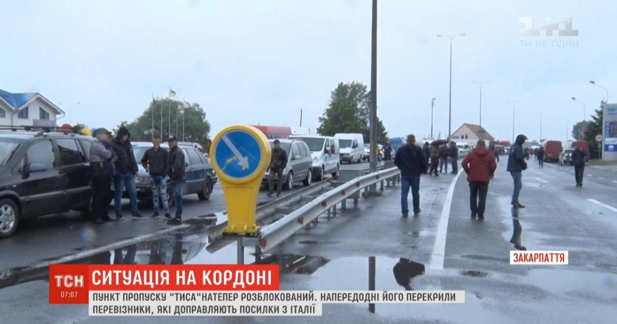 """Блокировка КПП """"Тиса"""": какова ситуация на границе после протеста водителей"""