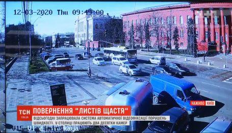 В Украине заработали камеры автофиксации скорости - есть ли уже первые нарушители