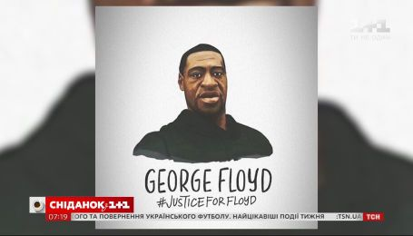 У США тривають протести через убивство поліцейськими Джорджа Флойда