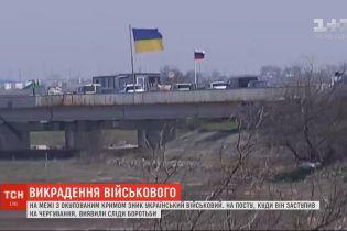 На межі з окупованим Кримом зник український військовий