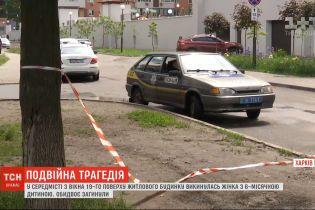 В Харькове из окна 19-го этажа выбросилась женщина со своим младенцем