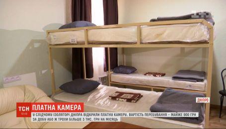 Шкіряний диван і плазма на стіні: у слідчому ізоляторі Дніпра відкрили платну камеру