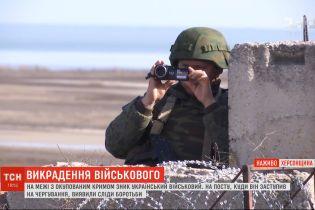 Зникнення українського військового: що вдалося з`ясувати