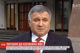 Депутаты ВР зовут Авакова в Раду, чтобы тот рассказал о работе подчиненного ему ведомства