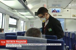 В Україні відновили залізничне перевезення: які правила діють у потягах