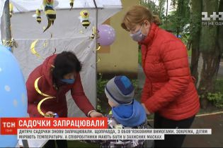 Без мягких игрушек, ковров и с постоянной уборкой: в Киеве заработали детские сады