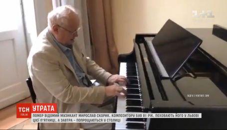 Помер всесвітньовідомий композитор і музикознавець - Мирослав Скорик
