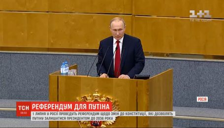 У Росії оголосили нову дату референдуму щодо поправок до Конституції