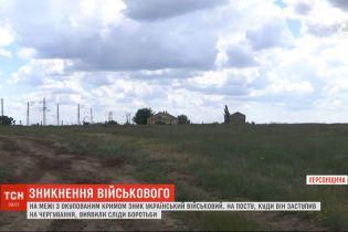 Прикордонники на межі з окупованим Кримом перейшли на посилений варіант несення служби