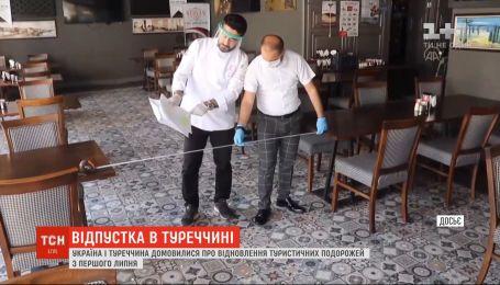 Украина и Турция договорились о возобновлении туристических поездок с 1 июля