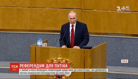 В России объявили новую дату референдума по поправкам в Конституцию