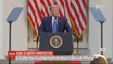 Протесты в США: Трамп распорядился развернуть военные подразделения в Вашингтоне