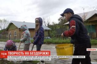 Посадили картоплю на дорозі: у селі Львівської області діти зняли вже другий кліп про погану дорогу