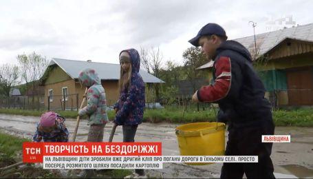 Посадили картофель на дороге: в селе Львовской области дети сняли уже второй клип о плохой дороге